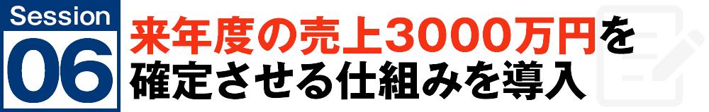 Session #6 来年度の売上3000万円を確定させる仕組みを導入