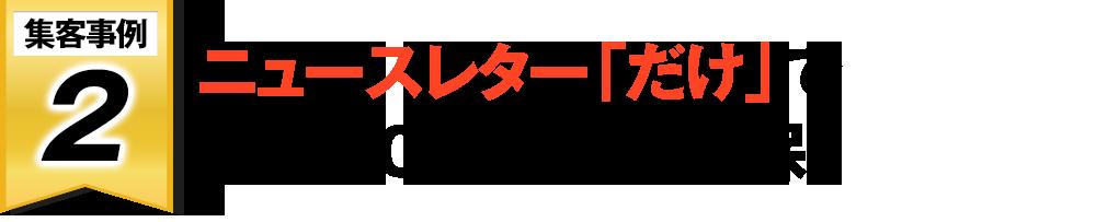 ニュースレター「だけ」で年商5,000万円を確保