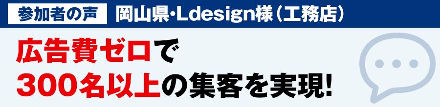 広告費ゼロで 300名以上の集客を実現  岡山県・Ldesign様(工務店)